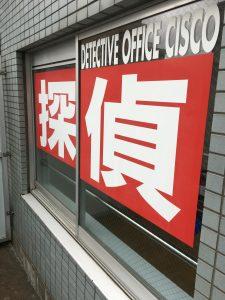 探偵事務所のクリーニングは【窓のシール剥がし】が大変❗️